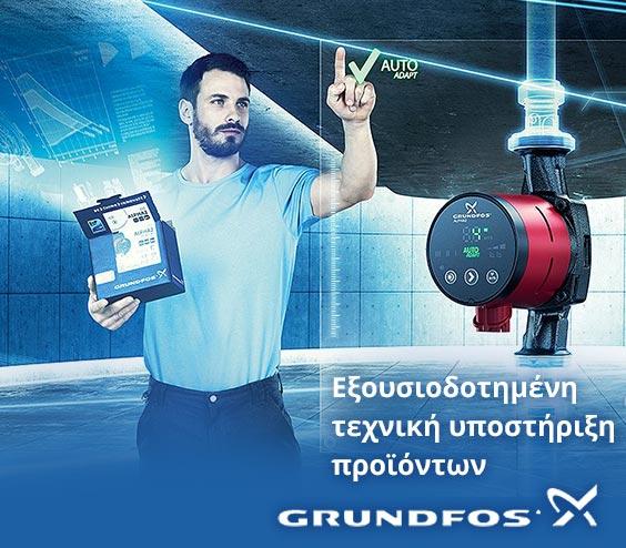 Εξουδιοτημένο Service GRUNDFOS