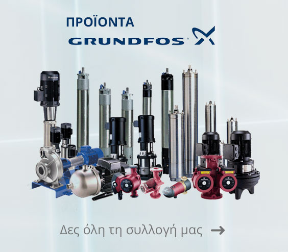 Προϊόντα GRUNDFOS